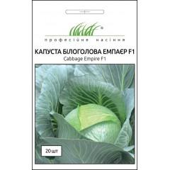 Капуста белокочанная Эмпаер F1 /20 семян/ *Профессиональные семена*