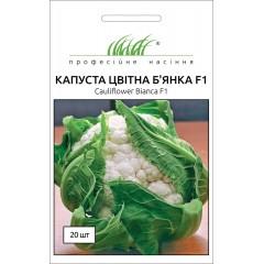 Капуста цветная Бьянка F1 /20 семян/ *Профессиональные семена*