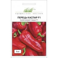 Перец сладкий Каспар F1 /8 семян/ *Профессиональные семена*
