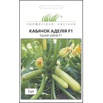 Кабачок Аделия F1 /5 семян/ *Профессиональные семена*