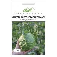 Капуста белокочанная Зариссима F1 /20 семян/ *Профессиональные семена*