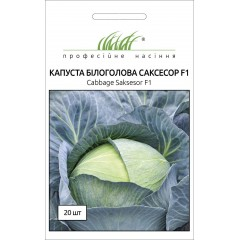 Капуста белокочанная Саксессор F1 /20 семян/ *Профессиональные семена*