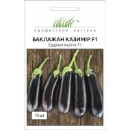 Баклажан Казимир F1 /15 семян/ *Профессиональные семена*