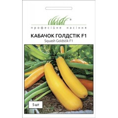 Кабачок Голдстик F1 /5 семян/ *Профессиональные семена*