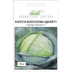 Капуста белокочанная Одисей F1 /20 семян/ *Профессиональные семена*