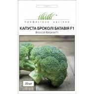 Капуста брокколи Батавия F1 /20 семян/ *Профессиональные семена*