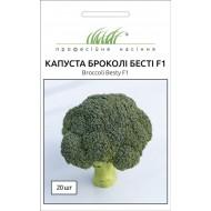 Капуста брокколи Бести F1 /20 семян/ *Профессиональные семена*