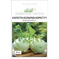 Капуста кольраби Корист F1 /20 семян/ *Профессиональные семена*
