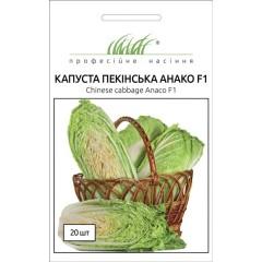 Капуста пекинская Анако F1 /20 семян/ *Профессиональные семена*