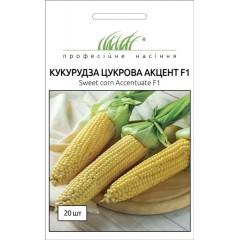 Кукуруза сахарная Акцент F1 /15 семян/ *Профессиональные семена*