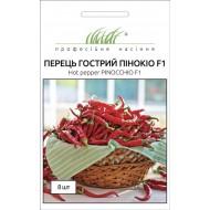 Перец горький Пинокио F1 /8 семян/ *Профессиональные семена*