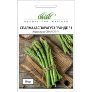Спаржа Гранде F1 /10 семян/ *Профессиональные семена*