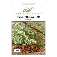 Тмин обычный /0,5 г/ *Профессиональные семена*