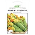 Кабачок Карамболь F1 /5 семян/ *Профессиональные семена*