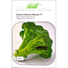 Капуста брокколи Монако F1 /15 семян/ *Профессиональные семена*