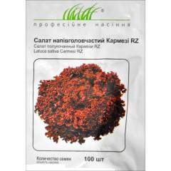 Салат Кармези /100 семян (драже)/ *Профессиональные семена*