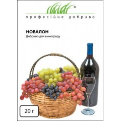 Удобрение НОВАЛОН для винограда /20 г/ *Профессиональные удобрения*