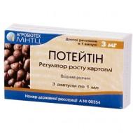 Биостимулятор Потейтин /3 ампулы по 1мл/ *Агробиотех*