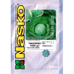 Капуста белокочанная Экспресс F1 /1.000 семян/ *Наско*