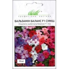 Бальзамин Баланс смесь F1 /10 семян/ *Профессиональные семена*