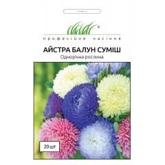 Астра Балун смесь /20 семян/ *Профессиональные семена*