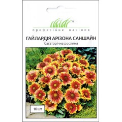 Гайлардия Аризона Саншайн /10 семян/ *Профессиональные семена*