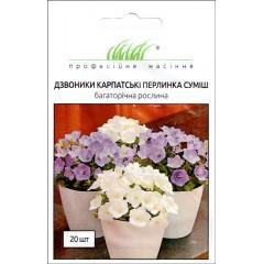 Колокольчики Жемчужина смесь /20 семян/ *Профессиональные семена*