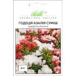 Годеция Азалия смесь /0,3 г/ *Профессиональные семена*