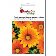 Газания карликовая Промеза оранжевая c ободком /10 шт/ *Садыба Центр*