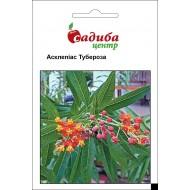 Асклепиас Тубероза /0,1 г/ *Садыба Центр*