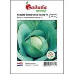 Капуста белокочанная Куизор F1 /100 семян/ *Садыба Центр*