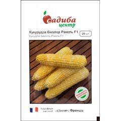Кукуруза сахарная Ракель F1 /20 семян/ *Садыба Центр*