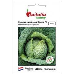 Капуста савойская Вироса F1 /20 семян/ *Садыба Центр*