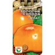 Томат Золотые Купола /20 семян/ *СибСад*