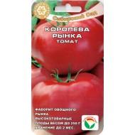 Томат Королева рынка /20 семян/ *СибСад*