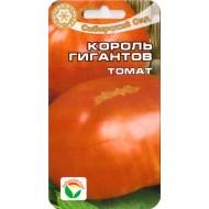 Томат Король Гигантов /20 семян/ *СибСад*