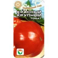 Томат Красный Крупный /20 семян/ *СибСад*