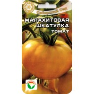 Томат Малахитовая шкатулка /20 семян/ *СибСад*
