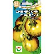 Томат Сибирский Малахит /20 семян/ *СибСад*