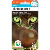 Томат Черный кот F1 /15 семян/ *СибСад*