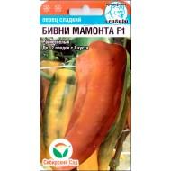Перец сладкий Бивни мамонта F1 /15 семян/ *СибСад*