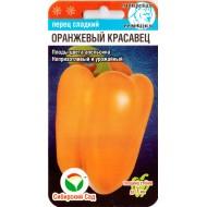 Перец сладкий Оранжевый красавец /15 семян/ *СибСад*