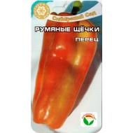 Перец сладкий Румяные щечки /15 семян/ *СибСад*