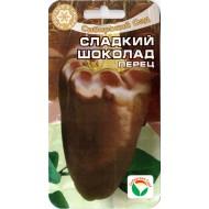 Перец сладкий Сладкий Шоколад /15 семян/ *СибСад*
