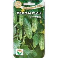 Огурец Серпантин /15 семян/ *СибСад*