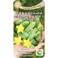 Огурец Сибирский скороход F1 /7 семян/ *СибСад*