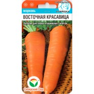Морковь Восточная красавица /1 г/ *СибСад*