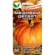 Тыква Медовый десерт /5 семян/ *СибСад*