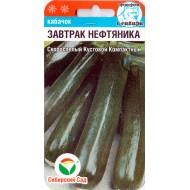 Кабачок Завтрак нефтяника /5 семян/ *СибСад*