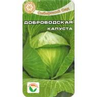 Капуста белокочанная Доброводская /0,2 г/ *СибСад*